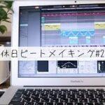【DTM 超簡単ワンループを曲に】休日ビートメイク #abletonlive #制作風景 #beatmaking