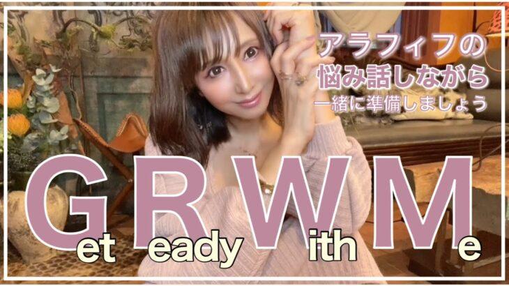 【GRWM】お出掛け準備!アラフィフの毎日メイク