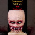 【Halloween】簡単 ハロウィン メイク#1【Make up】