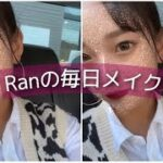 JK Ranの毎日メイク❤︎【ADV候補生】