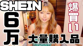 【SHEIN】6万円分大量購入品!夏ver.