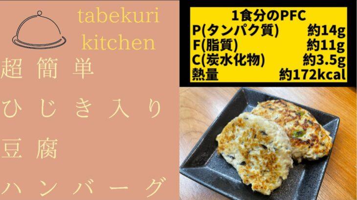 【ダイエットレシピ】超簡単ひじき入り豆腐ハンバーグ【Shorts】