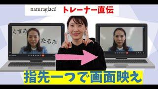 【毎日キレイ!WEB会議】ナチュラグラッセ専属メイクトレーナー直伝!画面越し騙すメイク!