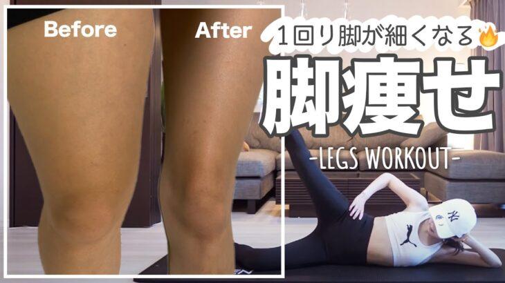 【マジで隙間できた】絶対足痩せしたい人このトレーニングやって!!!! | legs workout