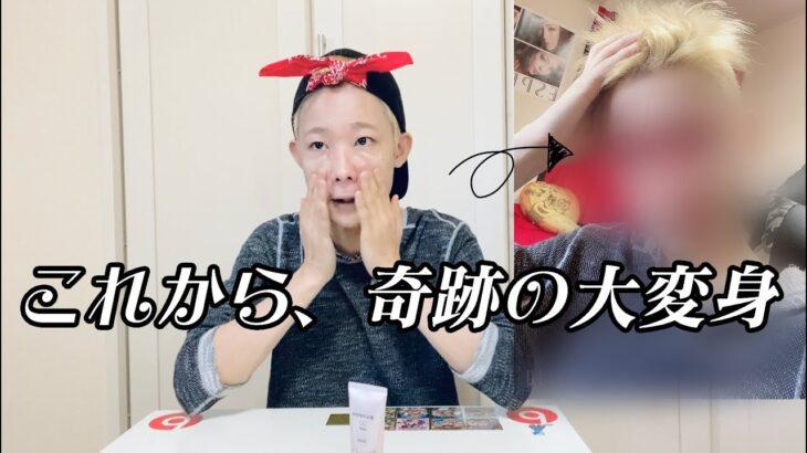 毎日メイクしたはずが、、、なんでなん!!!【make up】