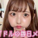 【アキシブ公式】現役アイドルのメイク方法♡【毎日メイク】【アキシブproject】