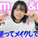 rom&nd(ロムアンド)のコスメ3点を使ってメイクしてみた!【しほりみチャンネル】