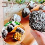【粉砕なし】オートミールで作る低糖質チョコナッツクッキー【ダイエット】