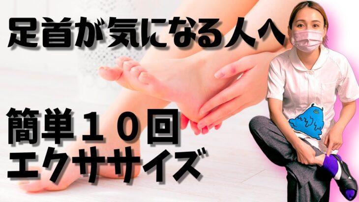 【足首痩せ】足首痩せしたい人!足首のむくみを簡単セルフケア