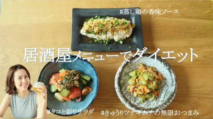 【ダイエットレシピ】実は居酒屋メニューが痩せるって知ってた?お野菜たっぷりタンパク質も豊富!【簡単美味しい】