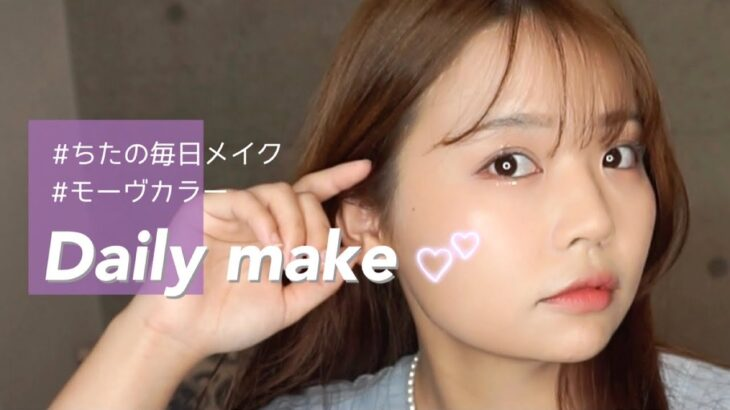 【毎日メイク】韓国コスメライターのデイリーメイクを公開します!