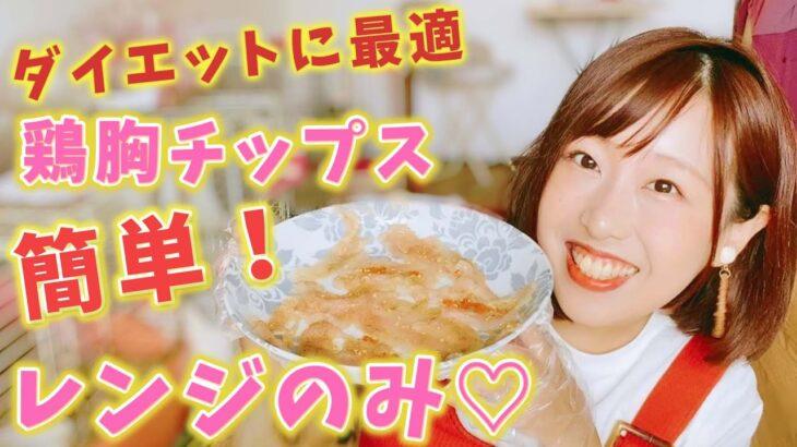 【電子レンジ】ダイエットにぴったり!鶏むねチップス【簡単】