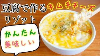 【ダイエット飯】豆腐で作るキムチリゾット 簡単レシピ