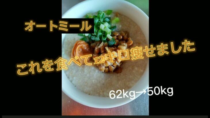 【痩せる料理】超簡単で美味しいオートミールレシピ