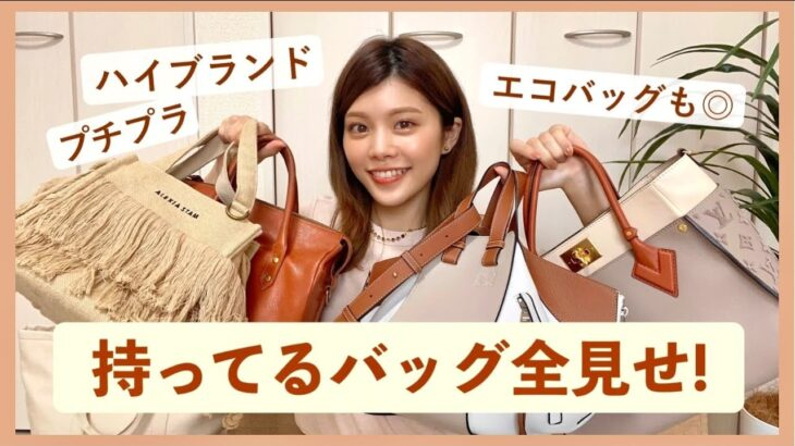 【バッグ全見せ】プチプラ・ハイブランド・エコバッグも含めて持ってるバッグ紹介!