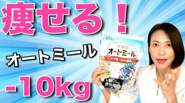 【ダイエット中のおやつ】激うまオートミールスイーツの作り方!超かんたん【綺麗に痩せる】