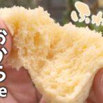 【ふわふわな おから蒸しパン】レンジで簡単! おからの風味はどこいった!? 小麦粉不使用 で グルテンフリー 低糖質 ダイエットレシピ