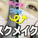 【マスクメイク】私のマスク映え目力アップ術!!