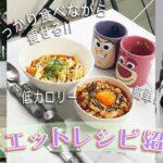 【超簡単!】低カロリーなのに大満足!たぐぴょなおすすめダイエットレシピ紹介!