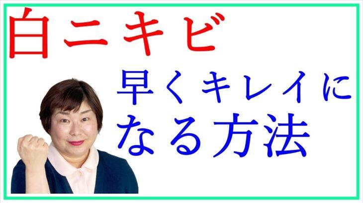 白ニキビのスキンケア☆早くキレイにするには◯◯!