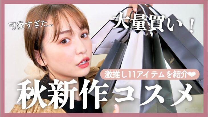 【秋新作】本気推し新作コスメ紹介しちゃいます♡!