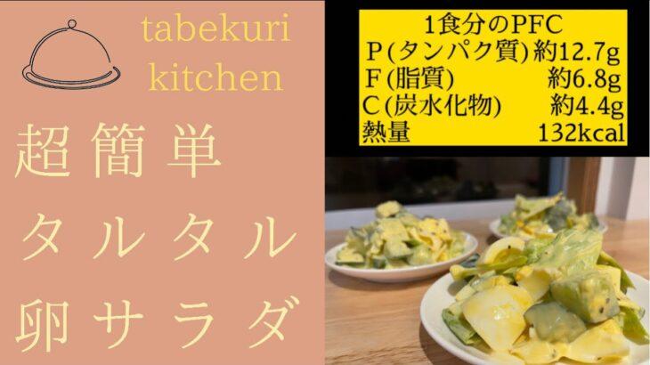 【ダイエットレシピ】超簡単タルタル卵サラダ