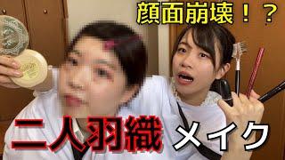 【すっぴん注意】二人羽織メイクで可愛くなりたい!!