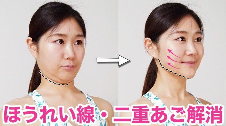 【整形級】ほうれい線・二重顎が解消されフェイスラインがクッキリ!簡単エクササイズ&マッサージ【猫背改善】