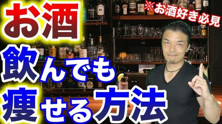 【アルコールダイエット】お酒を飲んでも痩せる方法!飲酒しても太らない簡単なやり方を解説します