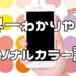 【似合う色】スマホで簡単パーソナルカラー診断!!メイクやファッションで必ず役に立つ!!