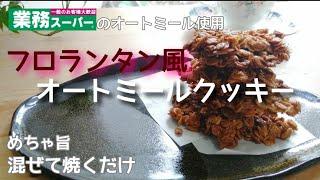 【フロランタン風】【めちゃ旨オートミールクッキー】甘くて美味しいヘルシーなダイエットクッキーです/業務スーパーのオートミール使用/簡単なのでぜひ/ざくざくオートミールクッキー