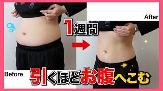 【爆速でお腹痩せ】簡単すぎる下腹部の脂肪燃焼ダイエット!