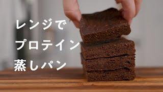 【超簡単】電子レンジで作る プロテイン蒸しパン!ダイエットレシピ