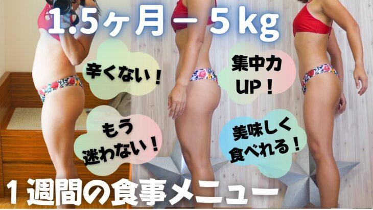 【マイナス5キロ】食べて痩せる!簡単1週間の食事【ダイエットメニュー】