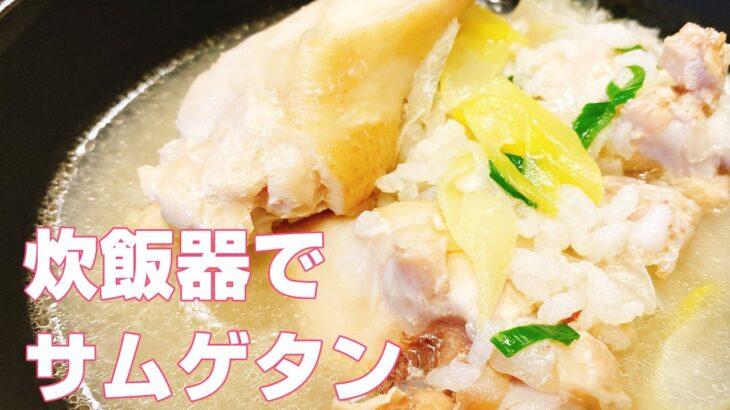 【炊飯器に入れるだけレシピ】簡単で美味しい参鶏湯(サムゲタン)の作り方!ヘルシー&ダイエット【楽に早く美味しい1品料理】