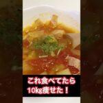 【10㎏痩せた】トマト缶で作るミネストローネの簡単レシピの満腹感がヤバい【ダイエット食事】 #shorts