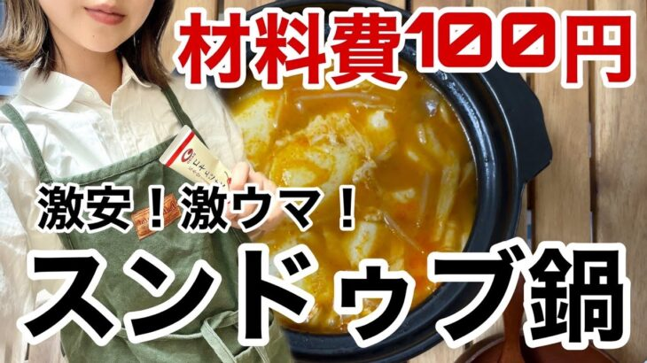 【節約料理】材料費100円以下で作る簡単チゲ鍋【手取り13万円OL】【ダイエット飯】【一人暮らし】