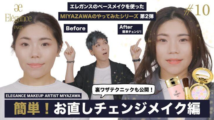 """【#10】エレガンスMIYAZAWA の""""やってみたシリーズ""""第2弾 簡単!お直しチェンジメイク"""