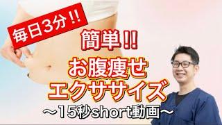 【簡単ダイエット】1日1トレーニング‼︎夏に向けてお腹痩せエクササイズ