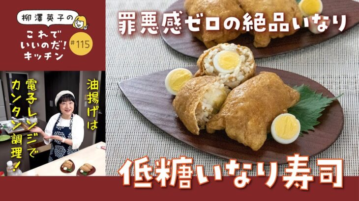 【電子レンジで超簡単!】煮込み不要!罪悪感ゼロ「低糖質いなり寿司」の作り方-115-