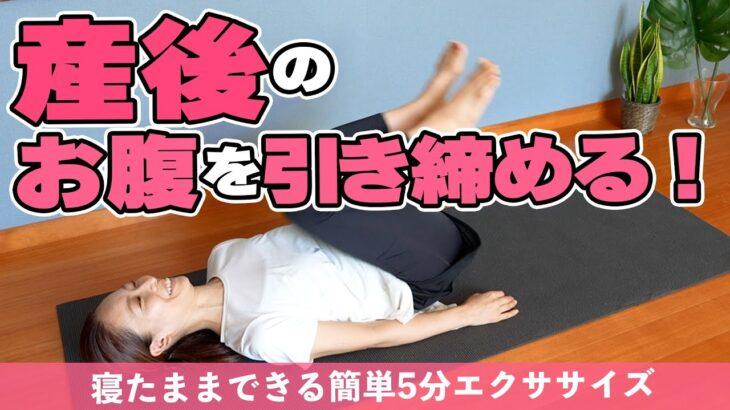【産後ダイエット】1日5分でお腹を引き締める!自宅できる簡単エクササイズ!