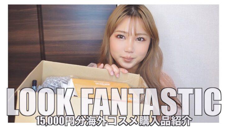 海外コスメ15,000円購入品 -LOOK FANTASTIC-