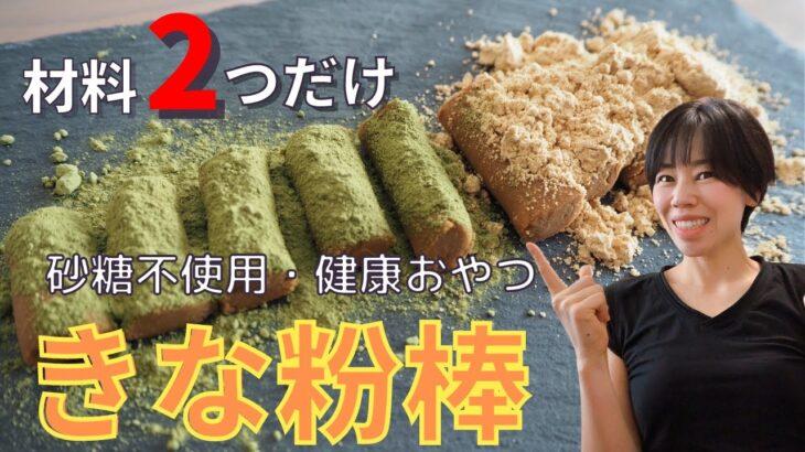 【痩せるダイエットおやつ】材料2つだけで簡単!きな粉棒の作り方