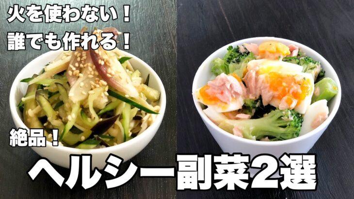 【ダイエット】簡単!火を使わない!ヘルシー副菜2選!茗荷と茄子のさっぱり和え&ブロッコリーと卵のデリ風サラダ!