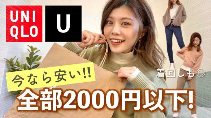 【ユニクロ購入品】今が安い!全品2000円以下のおすすめアイテム!リピ買いも!【着回しコーデ】