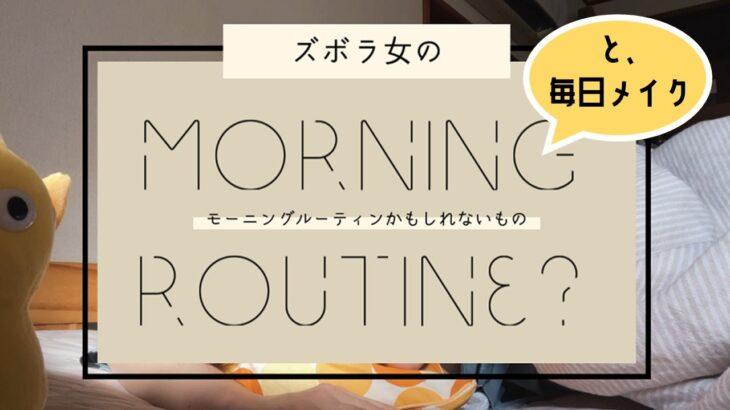 【モーニングルーティン】25歳女性のリアルな生活、毎日メイク【素敵な生活がしたい】