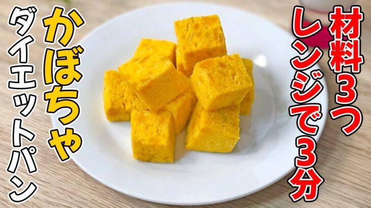 【材料たったの3つ!】超簡単 ダイエット かぼちゃパン🎃 グルテンフリー オーブン不使用