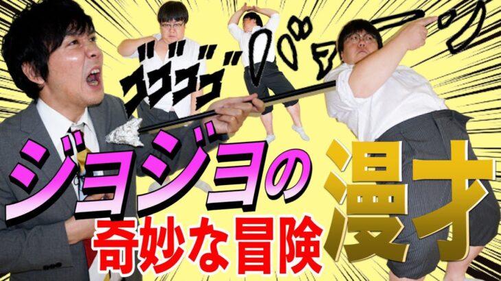【公式】タイムマシーン3号 漫才「ジョジョの奇妙な冒険」