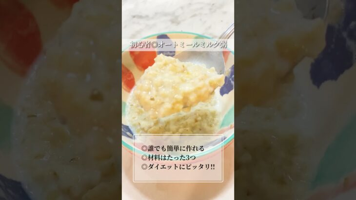 #オートミールレシピ #ミルク粥 【材料3つで簡単ダイエットメニュー!!】