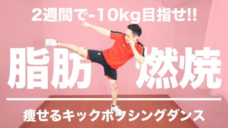 【簡単3分】2週間で10キロ痩せるダンス!飛ばない!【キックボクシングダイエット】